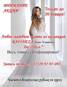 Акция!!Прокат свадебных платьев в салоне Бриллиант в Гомеле!