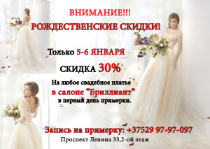 Акция на прокат свадебных платьев