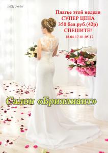 прокат свадебных платьев по доступным ценам